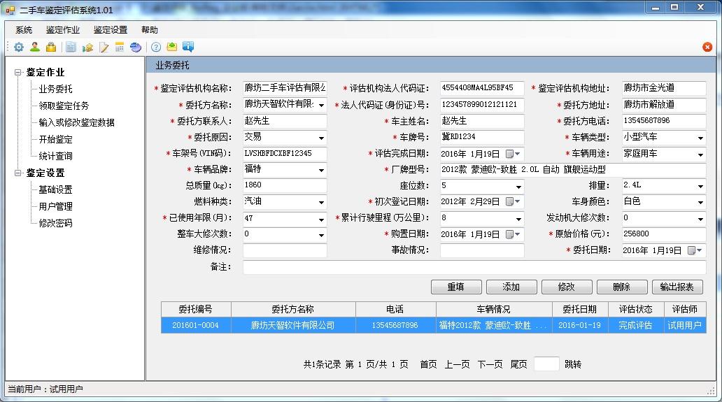 机动车鉴定评估管理系统2020版